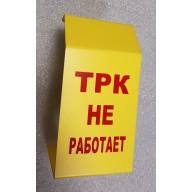 Стоп-плакат ТРК