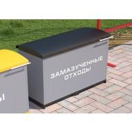 Контейнер для замазученных отходов. Тип 2